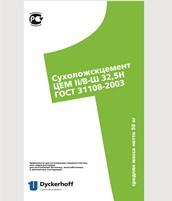 Цемент ЦЕМ II/В-Ш 32,5Н  50 кг. Сухой Лог