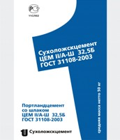 Цемент ЦЕМ II/А-Ш 32,5Б 50 кг. Сухой Лог