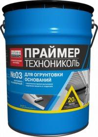 Праймер битумно-полимерный ТЕХНОНИКОЛЬ №03 20кг.